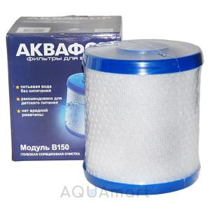 Картридж B150 Аквафор Фаворит (питьевой)