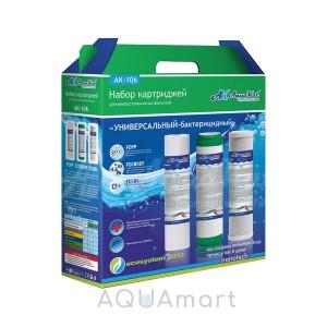 Комплект картриджей Aquakut АК-106 Универсальный-Бактерицидный